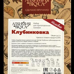 Набор Алхимия вкуса для приготовления наливки